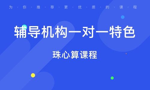 廣州輔導機構一對一特色