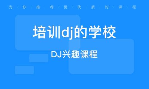 深圳培訓dj的學校