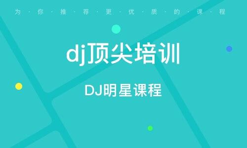 深圳dj培訓學校