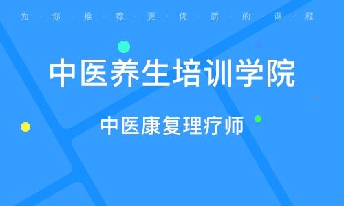 濟南中醫養生培訓學院