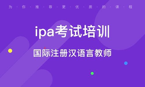 青島ipa考試培訓