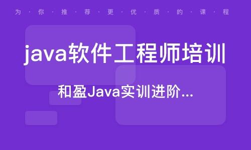 南京 java軟件工程師培訓