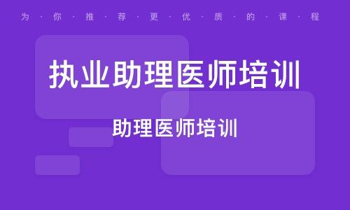 上海執業助理醫師培訓學校
