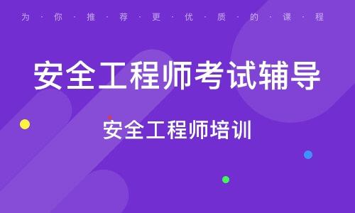 上海安全工程師考試輔導