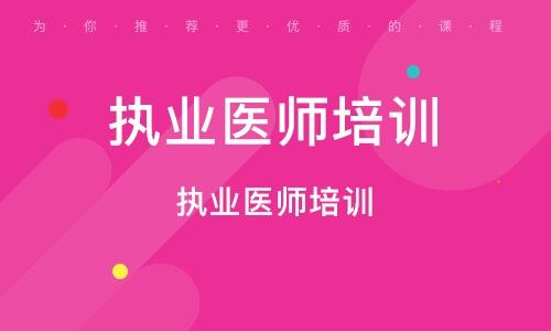 上海執業醫師培訓課程
