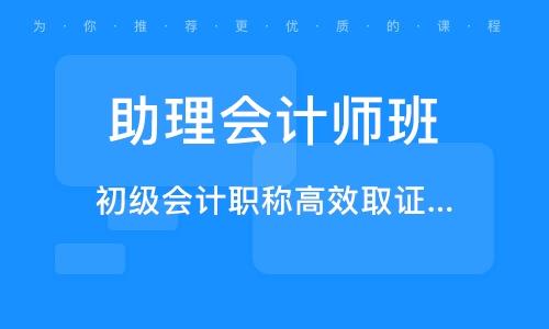 贛州助理會計師班