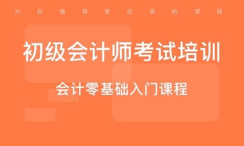 贛州初級會計師考試培訓班