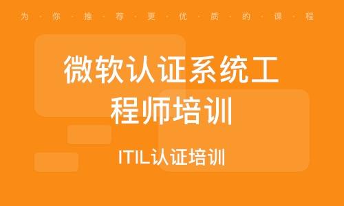 北京微軟認證系統工程師培訓