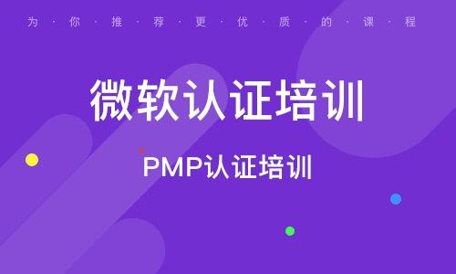 北京微軟認證培訓