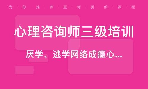 重慶心理咨詢師三級培訓班