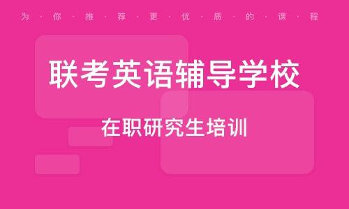 東莞聯考英語輔導學校