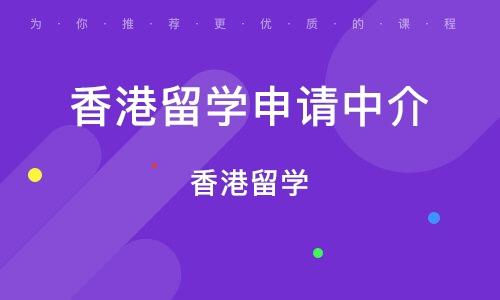 佛山香港留學申請中介