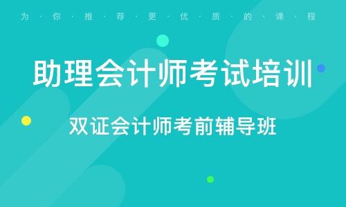 東莞助理會計師考試培訓