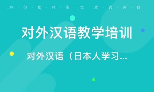 東莞對外漢語教學培訓班