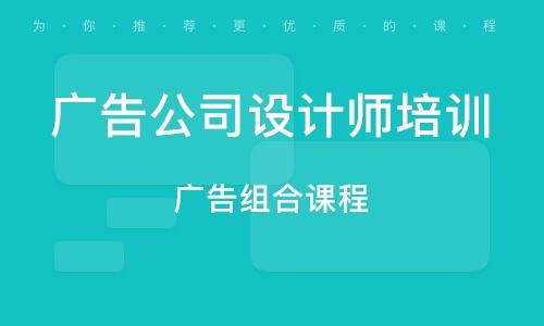 東莞廣告公司設計師培訓