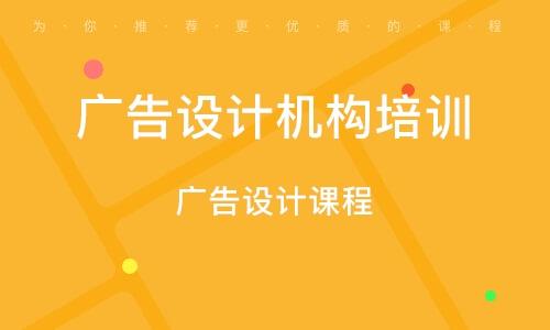 東莞廣告設計機構培訓