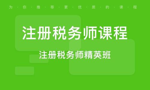 南昌注冊稅務師課程