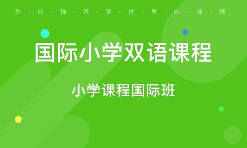 北京小學英語課程培訓