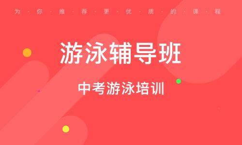 廣州游泳輔導班