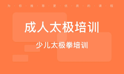 惠州成人太極培訓