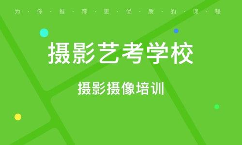 唐山攝影藝考學校