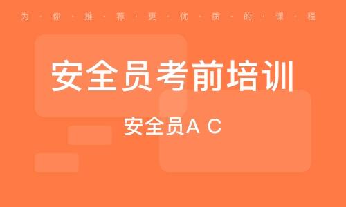 南京安全員考前培訓