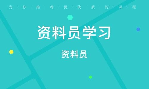 重慶資料員學習