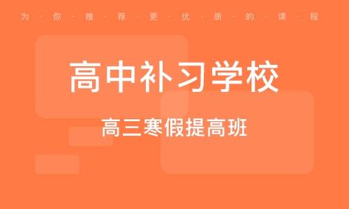 中山高中補習學校