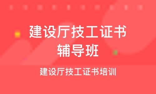 廣州建設廳技工證書輔導班