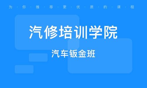 東莞汽修培訓學院