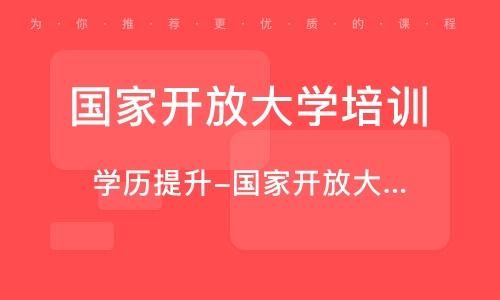 中山國家開放大學培訓