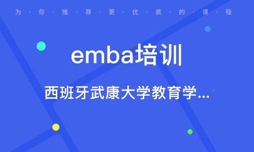 南京emba培訓機構