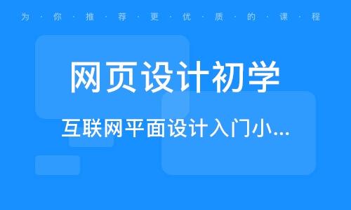 濟南網頁設計初學