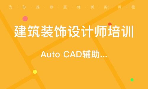 惠州建筑裝飾設計師培訓