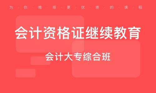 惠州會計資格證繼續教育