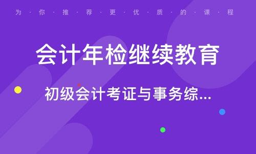 惠州會計年檢繼續教育