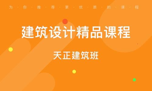 惠州建筑設計精品課程