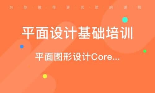 惠州平面設計基礎培訓