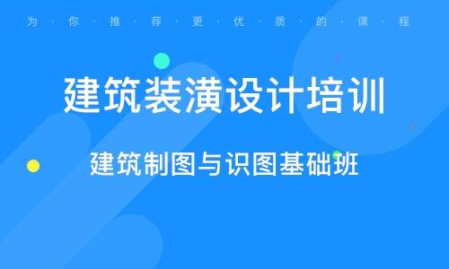 惠州建筑裝潢設計培訓