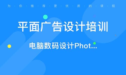 惠州平面廣告設計培訓