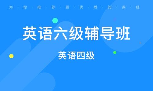 重慶英語六級輔導班