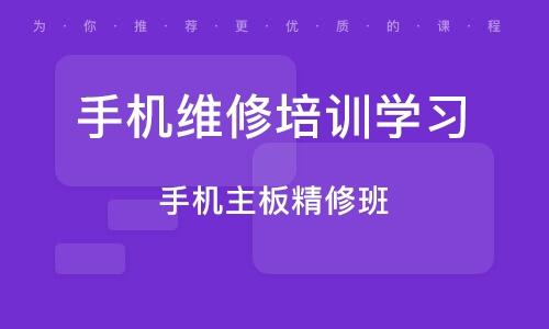 廣州手機維修培訓學習