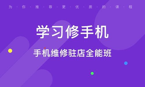 廣州學習修手機