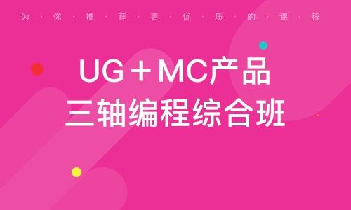 UG+MC產品三軸編程綜合班