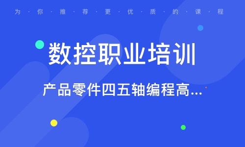 深圳數控職業培訓學校