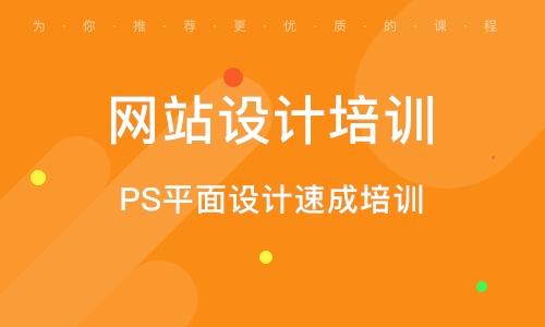 濟南網站設計培訓