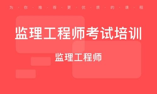 上海監理工程師考試培訓班