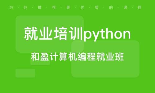 南京就業培訓python
