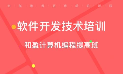 南京軟件開發技術培訓