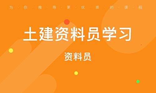 天津土建资料员学习